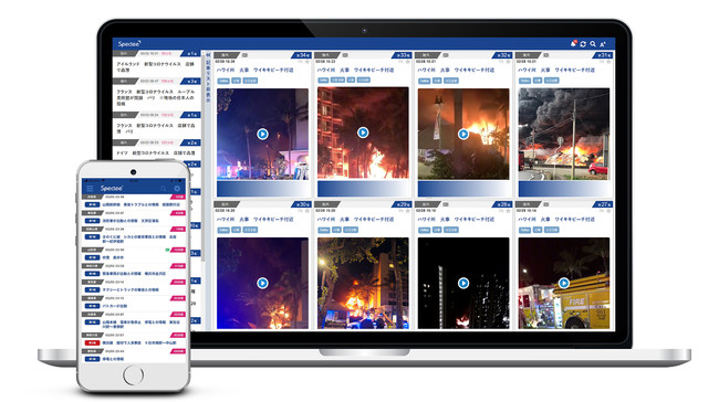 Spectee、ゲヒルンが提供する防災気象情報を「Spectee Pro」で配信開始