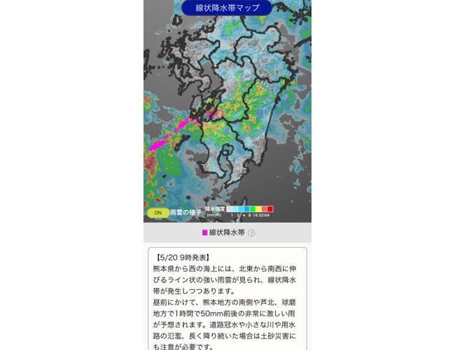 天気アプリ「ウェザーニュース」で「線状降水帯マップ」を提供開始
