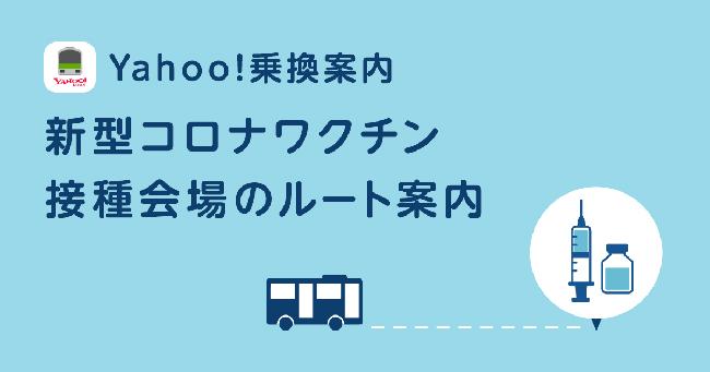 Yahoo!乗換案内、新型コロナワクチンの大規模接種会場へ運行するシャトルバスのルート検索機能を提供開始