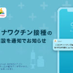Yahoo! MAPアプリとYahoo! JAPANアプリ、新型コロナワクチンの接種予約が開始されたらプッシュ通知する機能を提供開始