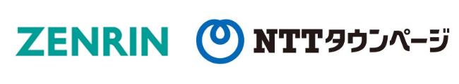 ゼンリンとNTTタウンページが業務提携、新たなデータベース商品を開発