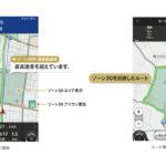 カーナビタイムが「ゾーン30」エリアの地図表示に対応、回避ルート検索も可能に
