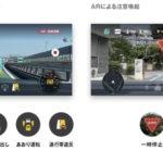ナビタイム、AR搭載ドラレコアプリ「AiRCAM」のiOS版を提供開始