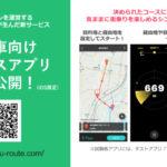 ONE COMPATH、iOS用の自転車向けコンパスアプリを試験公開