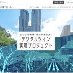 東京都、「デジタルツイン実現プロジェクト」ウェブサイトと3Dビューアを開設