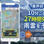 天気アプリ「ウェザーニュース」がアップデート、27時間先までの雨雲予測が可能に