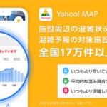 Yahoo! MAP、施設周辺の混雑状況を確認できる「混雑予報」の対象施設を全国17万件以上に拡充