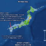 JESEA、熊本地震前後の地殻変動データを追加した「地殻変動MAP」を期間限定で無料公開