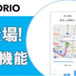 MAMORIO、位置情報補正能力を強化したiOS版アプリの新バージョンを提供開始