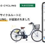 シェアサイクルサービス「HELLO CYCLING」と「NAVITIME」が連携開始、シェアサイクルを考慮したルート提案が可能に