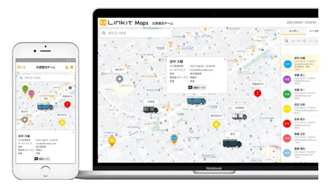 ACCESS、チャット連動型動態管理サービス「Linkit Maps アドバンス」を提供開始