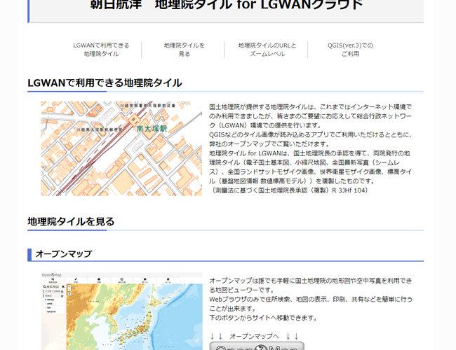 朝日航洋、LGWAN内での地理院タイル配信サービスを提供開始
