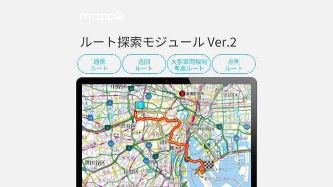 マップル、大型車の車両サイズ規制に対応した「ルート探索モジュール Ver.2」を提供開始