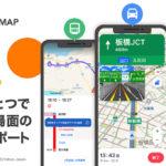Yahoo! MAPにカーナビと乗換案内、徒歩案内の機能が追加、アプリ1つですべての移動をサポート