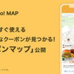 ヤフー、「Yahoo! MAP」の地図上でクーポンを検索できる機能を提供開始
