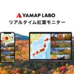 ヤマップ、全国各地の紅葉写真を地図にマッピングした「リアルタイム紅葉モニター」を提供開始