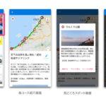 ナビタイム、「自転車NAVITIME」に大阪府のサイクリングコースを追加