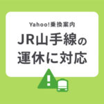 Yahoo!乗換案内、10月23日・24日のJR山手線内回り一部運休に対応