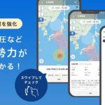 ヤフー、Android版「Yahoo!天気」アプリの台風情報を強化